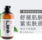 广藿香舒展肌肤液体皂(洁面沐浴bob登陆)