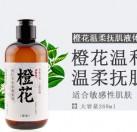 橙花温柔抚肌液体皂(洁面沐浴99热视频)