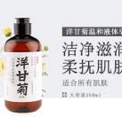 洋甘菊草本冷制液体皂(洁面沐浴99热视频)