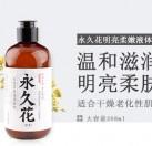 永久花草本冷制液体皂(洁面沐浴99热视频)