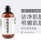 柠檬百里香草本冷制液体皂(洁面沐浴bob登陆)