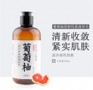 葡萄柚清新收敛冷制液体皂(洁面沐浴99热视频)