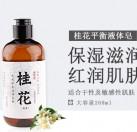 桂花草本冷制液体皂(洁面沐浴bob登陆)