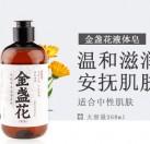 金盏花草本冷制液体皂(洁面沐浴bob登陆)