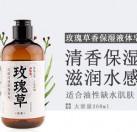 玫瑰草香保湿液体皂(洁面沐浴bob登陆)