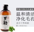 罗勒叶净化毛孔液体皂(洁面沐浴bob登陆)