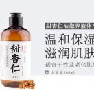 甜杏仁油滋养手工液体皂(洁面沐浴bob登陆)