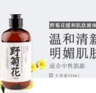 野菊花草本冷制液体皂(洁面沐浴99热视频)