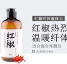 红椒纤体液体皂(洁面沐浴bob登陆)