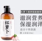 红萝卜润泽保湿液体皂(洁面沐浴bob登陆)