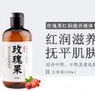 玫瑰果红润滋养液体皂(洁面沐浴99热视频)