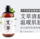 艾草草本冷制液体皂(洁面沐浴99热视频)