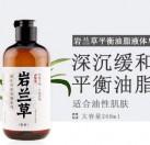 岩兰草平衡油脂液体皂(洁面沐浴bob登陆)