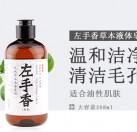 左手香草本冷制液体皂(洁面沐浴99热视频)