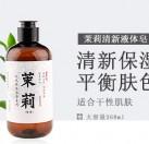茉莉草本冷制液体皂(洁面沐浴99热视频)