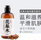 花梨木温和滋养液体皂(洁面沐浴99热视频)