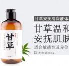 甘草安抚清润冷制液体皂(洁面沐浴bob登陆)