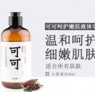 可可呵护嫩肌手工液体皂(洁面沐浴bob登陆)