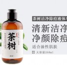 茶树洁净除痘液体皂(洁面沐浴bob登陆)