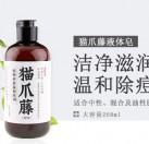 雪莱昵猫爪藤植萃研磨冷制液体皂268ml