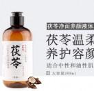 茯苓净面养颜冷制液体皂(洁面沐浴bob登陆)