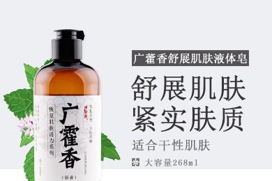 广藿香舒展肌肤液体皂(洁面沐浴99热视频)
