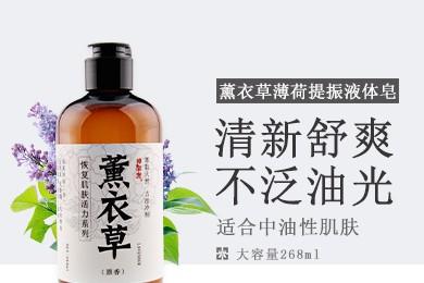 薰衣草薄荷提振液体皂(洁面沐浴99热视频)