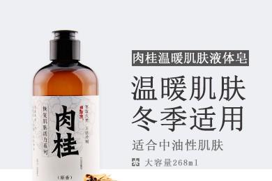 肉桂温暖肌肤液体皂(洁面沐浴bob登陆)