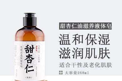 甜杏仁油滋养手工液体皂(洁面沐浴99热视频)