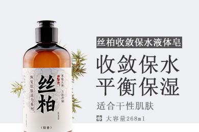 丝柏收敛保水液体皂(洁面沐浴bob登陆)